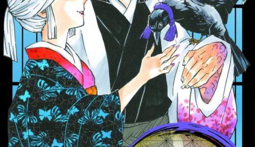 鬼滅の刃16巻を読んでみて~無惨登場&どーした善逸?~
