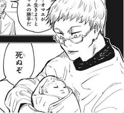 虎杖悠仁の両親登場~143話1コマ+2ページの考察~
